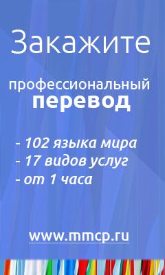 сайт для перевода с английского на русский - фото 11